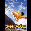 映画「少林サッカー」感想 素晴らしくイメージ通りで期待値通りの楽しさ