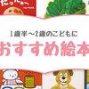 【1歳半~2歳】おすすめの絵本【7選】