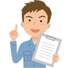ブログを始める目的をしっかり定めよう!