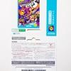 Wii U専用ソフト『Splatoon(スプラトゥーン)』 / amiibo スプラトゥーンシリーズ (2015年5月28日(木)発売)