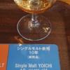 余市10年 Yoichi 10 years old