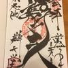 上野東照宮〜御朱印〜年に一度の巳成金大祭のお知らせ
