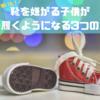 1歳頃の子供が靴を履かない・歩かない・泣く時の「子供に靴を履いて歩かせる3つの方法」