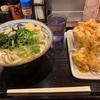 【丸亀製麺】『わかめうどんと天ぷら』の件