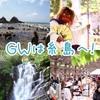 2017年GW糸島イベント情報まとめ。ゴールデンウィークは糸島で遊ぼう!!
