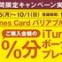 セブンイレブンでiTunesカード10%増量キャンペーン開催中 (2017年10月1日まで)
