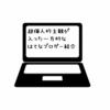 【はてなブログ】超個人的主観ブロガー紹介
