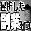 【動画】挫折した副業3つ(✖✖・△△・FX)!でも◯◯は続いた