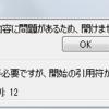 WordとExpression Webの共同作業は無理?