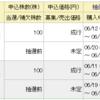 軍資金30~300万円のIPOのススメ(私の場合)