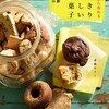 【グルテンフリー】米粉で作るパン・焼き菓子【ダイエット】
