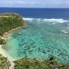 【沖縄本島】ちょっとマイナー(?)絶景スポットと、本島観光のちょっとしたコツ