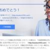 祝☆専業主婦が9回目の申請でアドセンス合格☆受からない方必見(*^-^*)