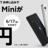 Rakuten Miniを1円でも買うべきではない5つの理由