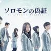 솔로몬의 위증・韓国TVドラマシリーズソロモンの偽証😎