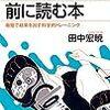 マラソン攻略に必要な知識とは?(ランニングする前に読む本/田中宏暁)(069)