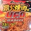 「香りでうまい!炭火焼肉味 UFO極太まぜそば 」が結局何味なのかわからなかった話