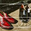 ローファーの定番・おすすめブランド 12選