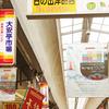 【大安亭市場】ぶらぶらするだけで楽しい活気のある商店街をちょろっと紹介【スポット<春日野道>】