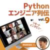 【エンジニア列伝vol.9 massaさん (1/4)】Pythonコミュニティ「もくもく会 」の主催者で、凄腕エンジニアのmassaさんにPythonの魅力を語っていただきました。