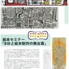 奈良■11/18■絵本セミナー「 BIB と絵本制作の舞台裏」