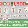 モッピーで新規登録1000Pプレゼントキャンペーン中!2019/12/31まで!