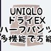 ユニクロのドライEXパンツはスポーツ・部屋着・水着にもなって多機能!速乾性など5つのすごいところ[男性レポート]