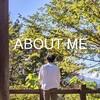 「僕」という人間について
