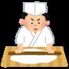 【料理】手打ちうどんの作り方