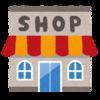 ある店舗事業への投資