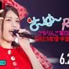 さゆりんご軍団ライブ/松村沙友理 卒業コンサート
