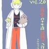 TRASH-UP!! 20号に漫画を掲載して頂いています。
