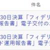 フィデリティ-フィデリティ・日本小型株/欧州株・ファンドから運用報告書(2020年11月30日決算)が交付