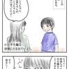【アイコの漫画絵日記04】小中学校編 信頼にたる友でいよう