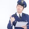 警察官の職務質問はどのように教育されているのか実態を教えます。