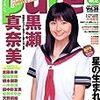 ピュアピュア Vol.38