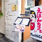 怪談絵本にトイレの絵本!Mucchi's Café(ムッチーズカフェ)で絵本が400冊以上読める【別視点ガイド】