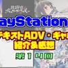 PS4・新作アドベンチャー/ギャルゲー紹介&感想 ★14~『絆きらめく恋いろは』がオススメだ!