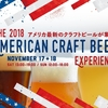 アメリカンクラフトビアエクスペリエンス インターナショナルなビール体験! その1