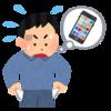 【速報】携帯電話を失くしてしまいました🔥