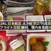 JAL 日本航空 JL746 マニラ-成田 フライト日記 機材、機内食を紹介