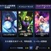 マーベルフューチャーファイト 特殊ミッション「ニューアベンジャーズ」について!!