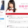 AKB48木﨑ゆりあに「SEO」の事を説明してみた!…『ご存知ないです』『半分くらい分かりました!』