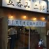 【中野】「立呑み二郎」の白肝刺しが美味すぎてワクワクする件