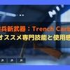 【BF5】斥候兵フルオート新武器!『Trench Carbine』オススメの専門技能と使用感【バトルフィールド5】