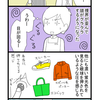 【HSP漫画】五感刺激がストレスになった時の対処法