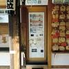西野神社では境内の複数の場所におみくじを設置しています