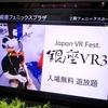 【イベントレポ】: Japan VRFest銀座VR3