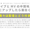 OMATSURI×新宿 WildSide Tokyo×四谷アウトブレイク 共同提案! 「生配信ライブとMVの中間地点の動画を定期的にアップしたら面白くない?」