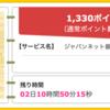 【ハピタス】ジャパンネット銀行 口座開設だけで1,330ポイント(1,330円)! 発行手数料・年会費無料♪